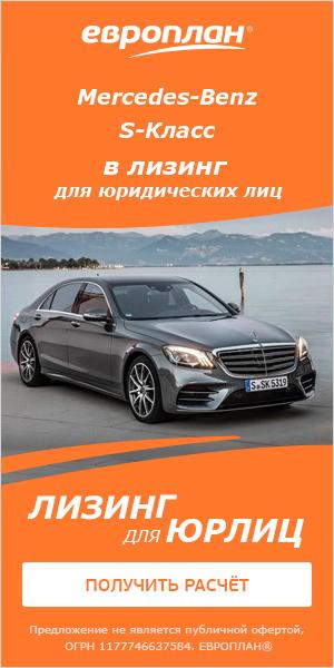 в «Европлане» Mercedes-Benz S-класса с выгодой более 1 150 000 руб.