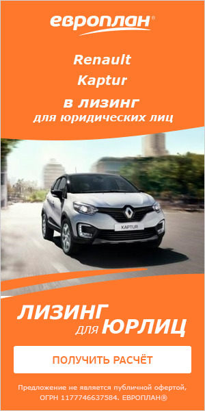 Выгодные условия приобретения Renault в «Европлане»