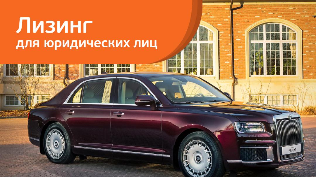 Компания «Европлан» начала сотрудничество с российским производителем автомобилей класса люкс AURUS