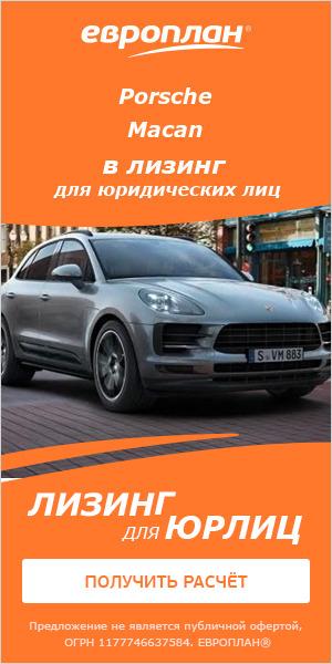 В «Европлане» Porsche с выгодой до 16% или за 1 622 руб. в день