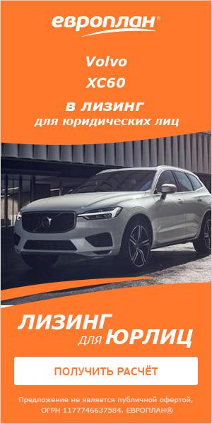 Скидки до 12% на Volvo в Европлане