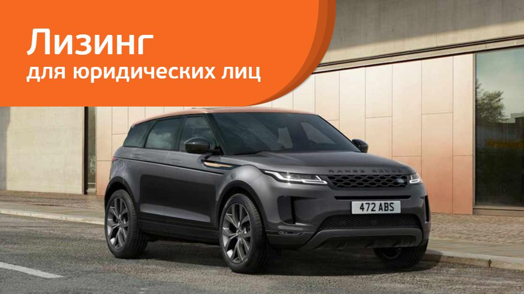 Спецверсия Range Rover на привлекательных условиях в «Европлане»