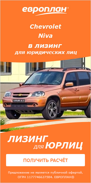Только в декабре Chevrolet Niva доступна клиентам «Европлана» со специальной скидкой до 65 000 рублей