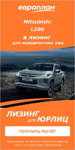 «Европлан» предлагает Mitsubishi со скидкой 10%